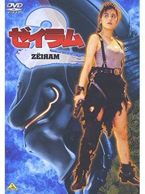 ゼイラム2