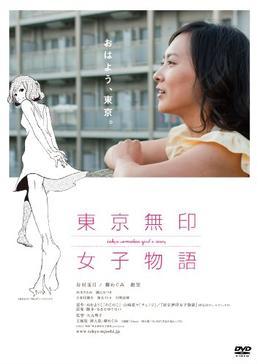 東京無印女子物語