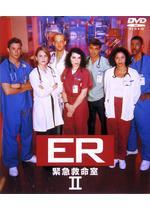 ER緊急救命室Ⅱ<セカンド・シーズン>