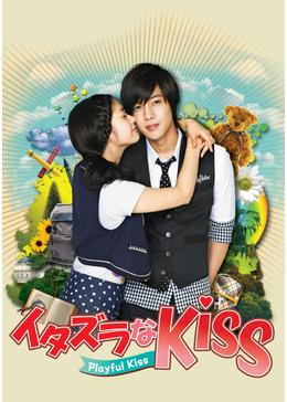 イタズラなKiss~Playful Kiss~