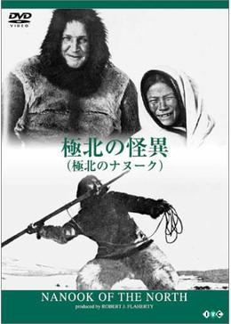 極北の怪異/極北のナヌーク