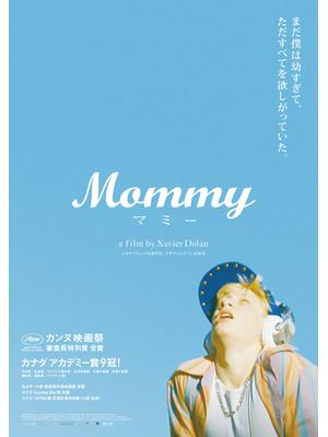 Mommy/マミー