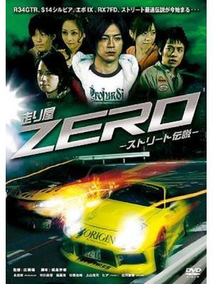 走り屋ZERO -ストリート伝説-