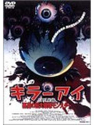 キラー・アイ/悪魔の巨大眼球モンスター
