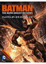 バットマン:ダークナイト リターンズ Part 2