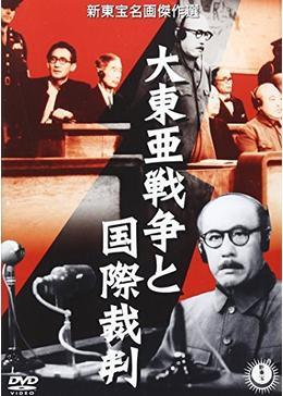 大東亜戦争と国際裁判