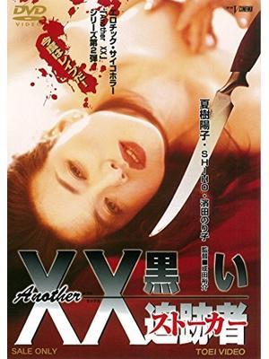 Another XX ダブルエックス 黒い追跡者