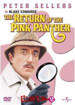 ピンク・パンサー2