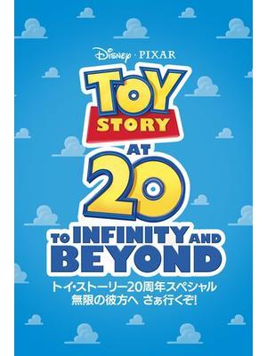 トイ・ストーリー20周年スペシャル: 無限の彼方へ さぁ行くぞ!
