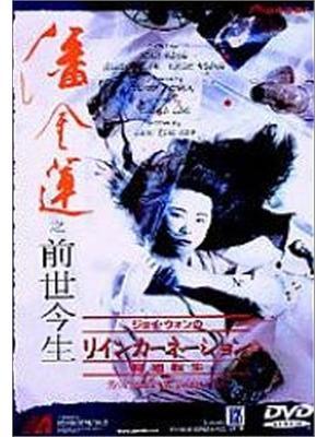 ジョイ・ウォンの リインカーネーション/輪廻転生