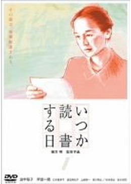 いつか読書する日