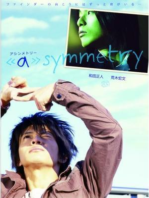 <a>symmetry アシンメトリー