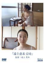 遠上恵未(24)