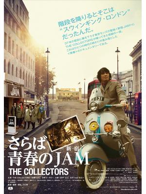 THE COLLECTORS~さらば青春の新宿 JAM~