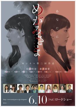 Megamisama poster r