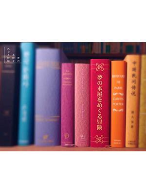 夢の本屋をめぐる冒険