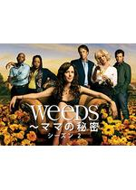 Weeds~ママの秘密 シーズン2