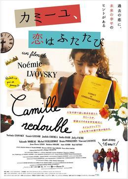 カミーユ、恋はふたたび