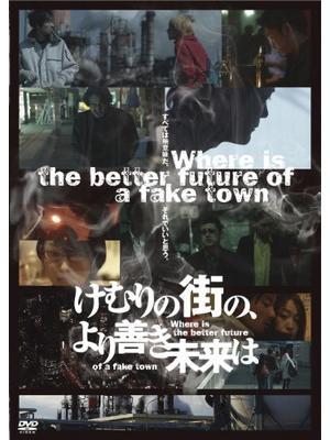 けむりの街の、より善き未来は