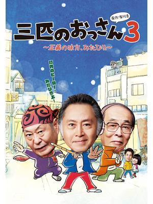 三匹のおっさん3〜正義の味方、みたび!!〜