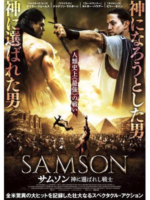 サムソン 神に選ばれし戦士