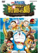 映画ドラえもん のび太と奇跡の島 〜アニマル アドベンチャー〜