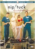 NIP/TUCK -マイアミ整形外科医- <フォース・シーズン>