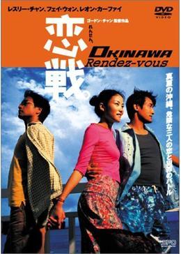 恋戦。 OKINAWA Rendez-vous