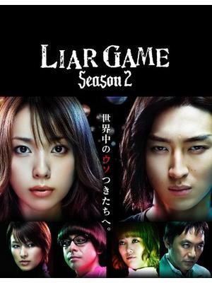 LIAR GAME シーズン2