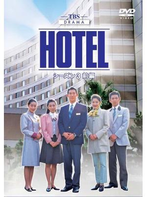 HOTEL 第3シリーズ