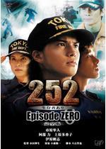 252 生存者あり episode.ZERO