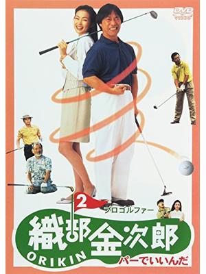 プロゴルファー織部金次郎2 パーでいいんだ