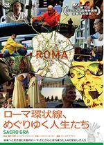 ローマ環状線、めぐりゆく人生たち