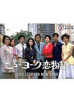ニューヨーク恋物語 LOVE STORY IN NEW YORK