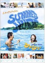 SUMMER NUDE サマーヌード