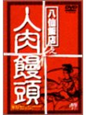 八仙飯店之人肉饅頭3/エンド・オブ・マーダー