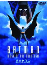 バットマン/マスク・オブ・ファンタズム