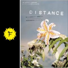 DISTANCE ディスタンス | 映画の無料動画で夢心地