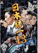 日本統一13