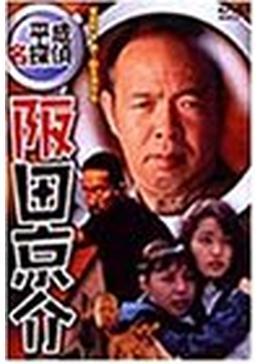 平成名探偵 阪田京介