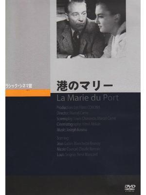 港のマリィ