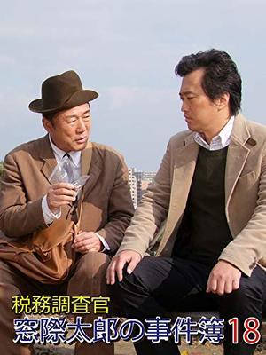 税務調査官・窓際太郎の事件簿18