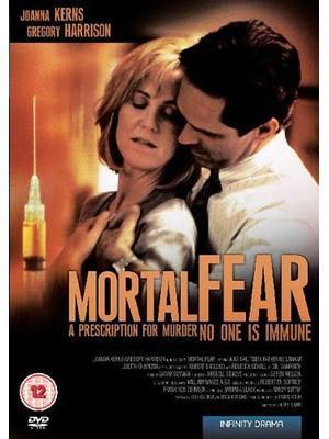 モータル・フィア/死の恐怖