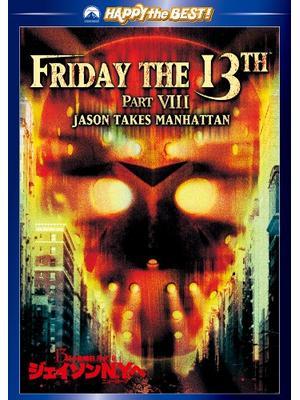 13日の金曜日PART8/ジェイソンN.Y.へ