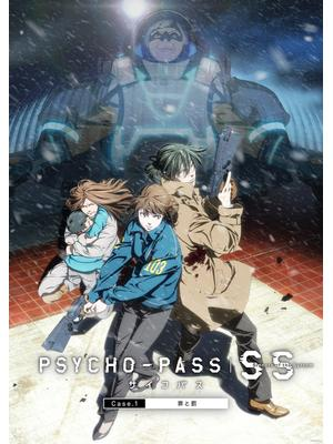 PSYCHO-PASS サイコパス Sinners of the System Case.1「罪と罰」