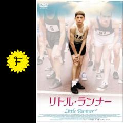 リトル・ランナー - 映画情報・...