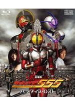 劇場版 仮面ライダー555(ファイズ) パラダイス・ロスト