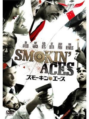 スモーキン・エース/暗殺者がいっぱい