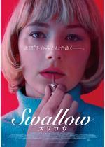 Swallow/スワロウ
