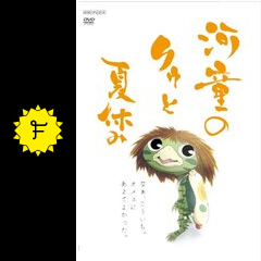 河童のクゥと夏休み - ネタバレ・内容・結末 | Filmarks映画